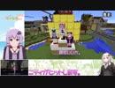 【Minecraft】ゆかりさんとマイクラする?