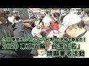 【日台友好】2.18 東京オリンピックに「台湾」の名称で参加を...
