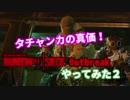 【Rainbow Six Siege】R6SのゾンビモードOutbreakやってみたその2【字幕プレイ】