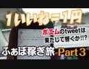 『1いいね=1円』 〜松茸に挑戦! ふぁぼ稼ぎ旅〜 Part3