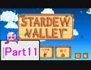 【結月ゆかり】牧場m…テラr…StardewValley!【11日目】