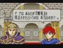 【実況】ハードノーリセ封印の剣 22章その4