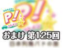 【おまけ#125】高森奈津美のP!ットイン★ラジオ