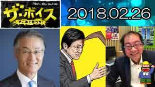 【長谷川幸洋・タマキード】 ザ・ボイス 2