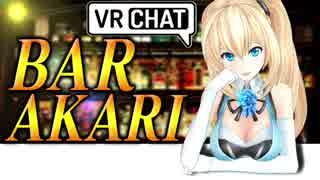 【BAR AKARI】世界中の人のお悩み解決!in VRChat#5