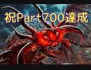 【実況】 今日から始まる害虫駆除物語 Part700【FKG】