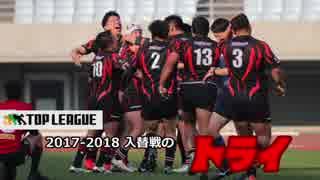 トップリーグ2017-2018 入替戦のトライ