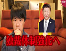 China, in the popular abolition the amendment of Jintao to Xi Jinping dictatorship established