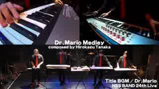ドクターマリオ全曲をファミコン実機音源で合奏してみた【NES BAND 24th Live】