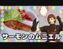 【FF11料理】サーモンのムニエル作ってみた【Part10】