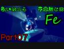 【ゲーム実況】歌い始める不思議な森 Fe【Part07】