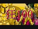 【MUGEN】狂_100【part37】