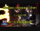 【地球防衛軍5】今度は普通にR:INF縛りM046 第二次 巨船破壊作戦