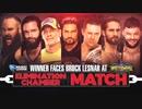 【WWE】ユニバ―サル王座挑戦者決定戦エリミネーション・チェンバー(1/3)【EC18】