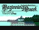 【単発】ビギニングクエスト~ベクセリアワールド物語~【実況】
