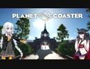 【Planet Coaster】きりたんとあかりの遊園地建設記part01【VOICEROID実況】