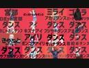 【比較動画】最終形態ダンスバーチャルダンス(16画面分割)