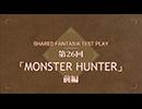 Shared†Fantasiaテストプレイ第二十六回前編『MONSTER HUNTER』【TRPG】