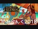 【実況プレイ】やみらんく2018【LoL】【sup leona】#24