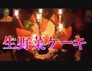 ~野菜帝国クッキング~ 生野菜ケーキ 最終日