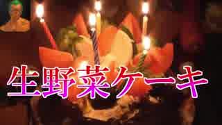 ~野菜帝国クッキング~ 生野菜ケーキ