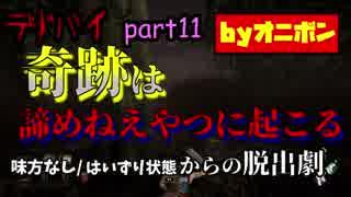 【デドバイ】ホラー鬼ごっこゲーをプレイ!Part11【実況Dead by Daylight】