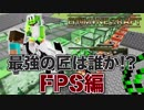 【Nikkan Minecraft】 Who is the strongest craftsman? FPS version Chiki Chiki Chaos Race Chapter 5 【4 live commentaries】