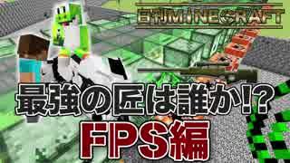 【日刊Minecraft】最強の匠は誰か!?FPS編 チキチキカオスレース第5章【4人実況】