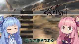 【Kenshi】早口姉妹のKenshi初見プレイpart37【VOICEROID】
