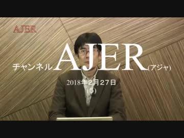 『国土経済論(後編)①』三橋貴明 AJER2018.2.27(5)