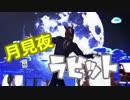 【MMD】月見夜ラビット【ばあちゃる】