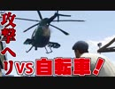 【GTA 5】 I tried fighting while avoiding the ground bombing of offensive helicopter 【Commentary】