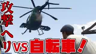 【GTA5】攻撃ヘリの地上爆撃を何とか回避