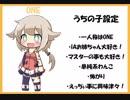 【ONE】添い寝ボイス【CeVIO】ShortVer