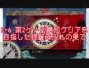 【艦これ】妖怪「いちたりない」【2018冬イベE-6 2ゲージ目ラ...