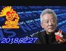 [Kazuo Takahashi] Asahara! 2018.02.27