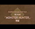 Shared†Fantasiaテストプレイ第二十六回後編『MONSTER HUNTER』【TRPG】