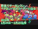 #28【splatoon2】 野良サーモンランでレート700目指して!【'18/2/24】