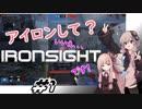 【IRONSIGHT】アイロンして? いいえ、IRONSIGHTです! #1【VOICEROID】