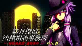 【CoC】結月探偵法律相談事務所 ―秘密倶楽部 遺物事件― File1