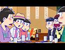 おそ松さん 第21話「深夜の日松屋」「BANANA」「ニート矯正施設」
