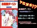 【恋愛漫画】アニメか!?Delphi漫画レビュー ~お素敵ダーリン~