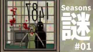 四季をかけるサイコパス謎解きゲーム #01【Cube Escape: Seasons】
