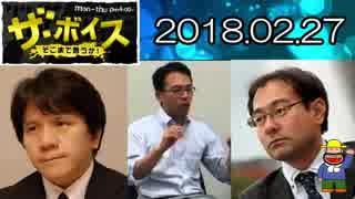 【宮崎哲弥・上念司】 ザ・ボイス 20180227