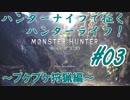#03【MHW】ハンターナイフで征くハンターライフ!【プケプケ編】