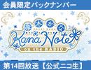 【第14回】 優木かな KANANOTE on the radio (生放送)