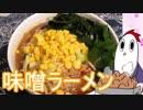 【NWTR料理研究所】味噌ラーメン