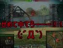 【WoT】ゆっくりテキトー戦車道 T28Prototype編 第128回「オマケが本編?」