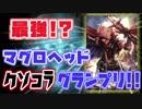 【ニコ生】マグロヘッド アイコングランプリ【TS録画】