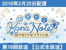 【第18回】 優木かな KANANOTE on the radio (生放送)